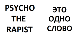 Psycho the rapist-парная